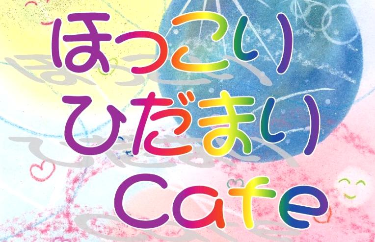 《ほっこり ひだまり Cafe》出展要項