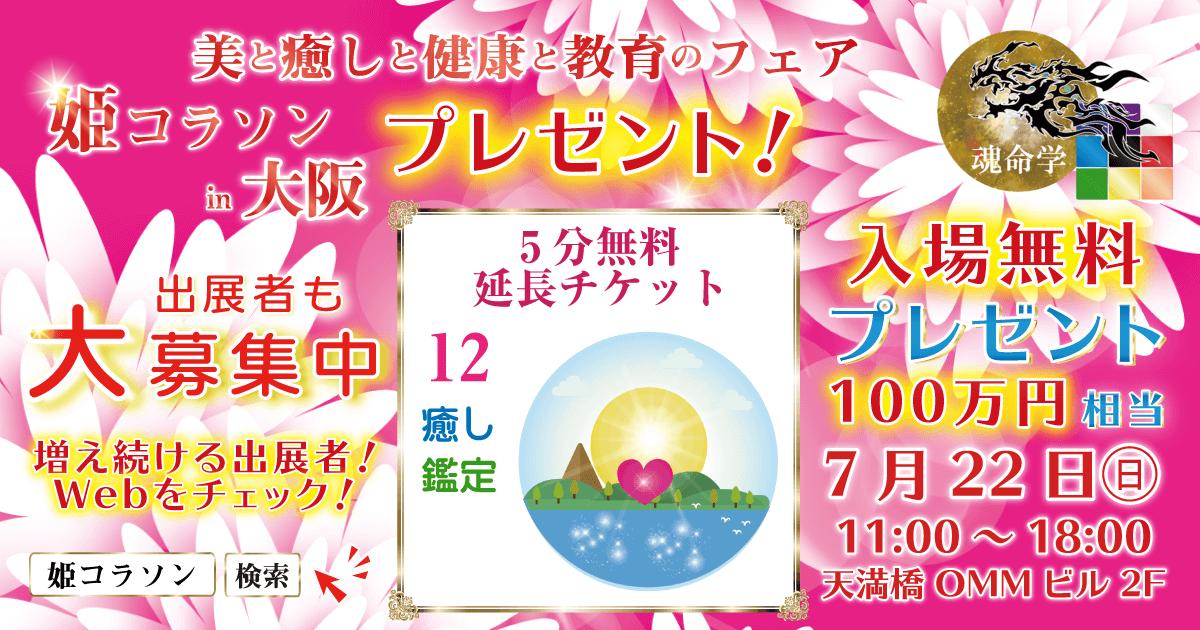 明日、22日なんだけど!!