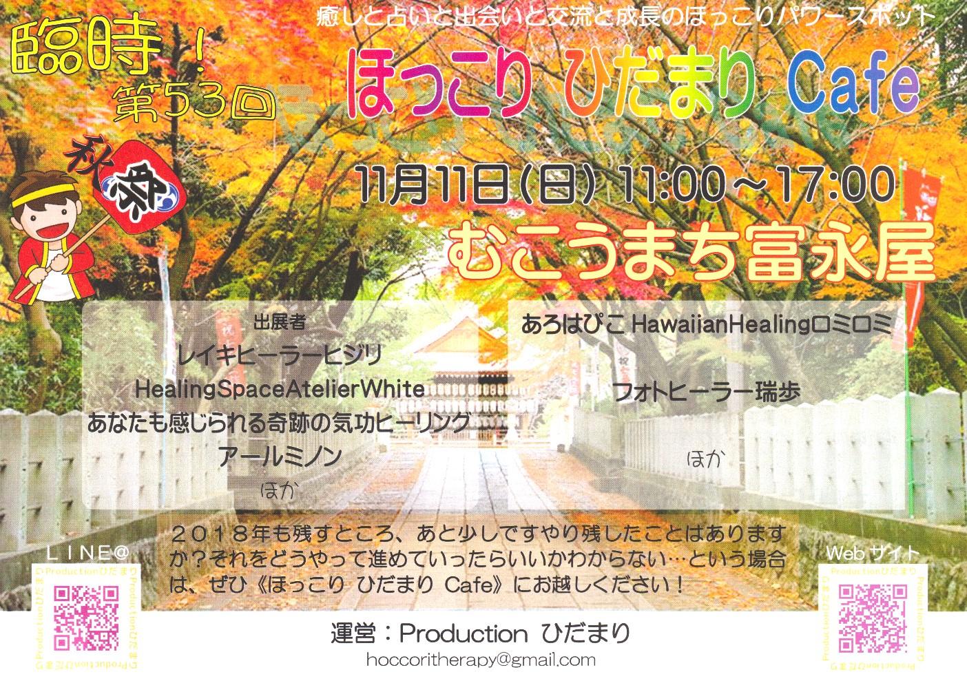本日!1111…ポッキーの日は、《ほっこり ひだまり Cafe》秋祭りだ!