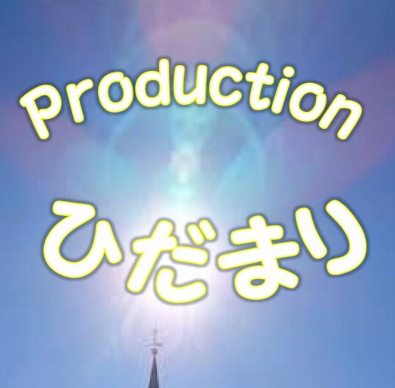 Production ひだまり
